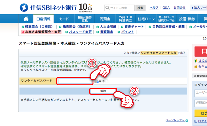 住信SBIネット銀行のスマート認証を開錠する方法_007