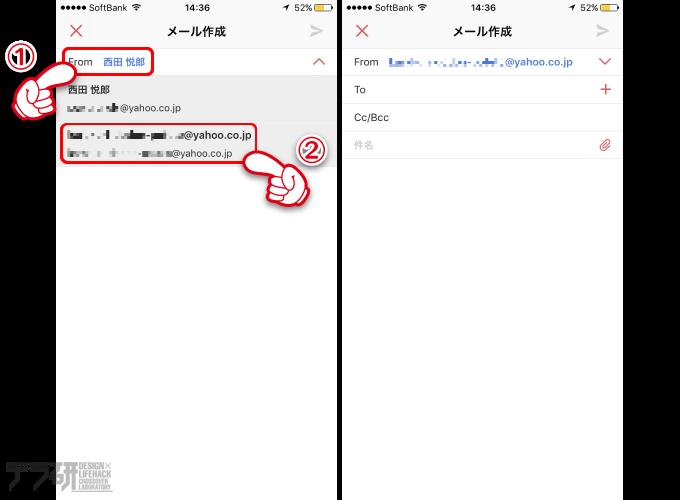 Yahoo!メールのセーフティーアドレスの使い方_006