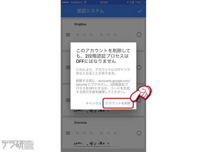 Microsoftアカウント2段階認証アプリ再設定方法_007