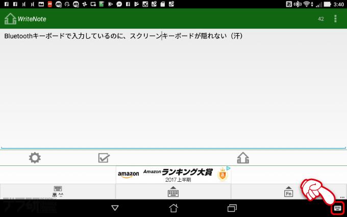 スクリーンキーボードを非表示にする方法_001