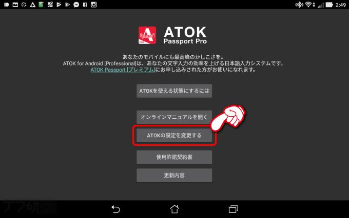 ATOK Passport版 PRO上で辞書共有ができるようにする方法_001