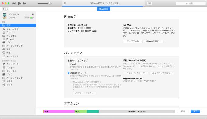 iTunesを使ってiPhoneのアップデートをする_007