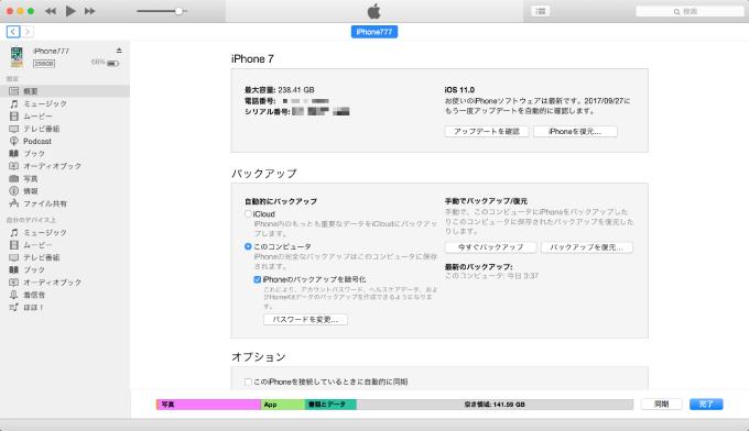 iTunesを使ってiPhoneのアップデートをする_006