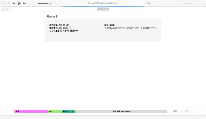 iTunesを使ってiPhoneのアップデートをする_003