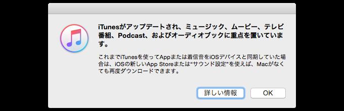iTunesを使ってiPhoneのアップデートをする_001
