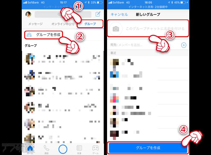Messengerアプリでの作成方法