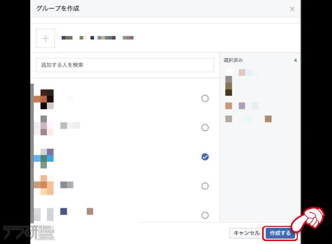 Messengerでグループを作る方法