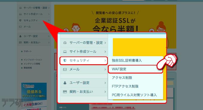 WAFが原因でMarsEditから投稿できない方法を解決する_002