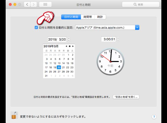 日付と時刻を自動的に設定