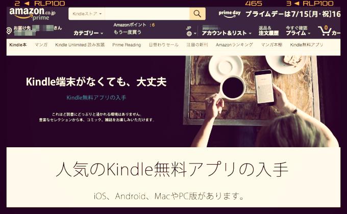 パソコン版Kindleアプリ
