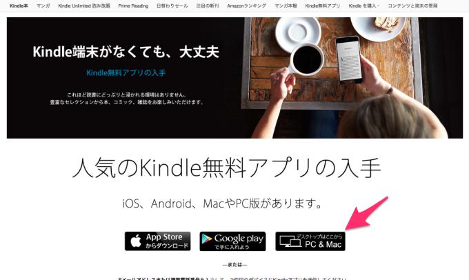 Kindleアプリのダウンロード場所
