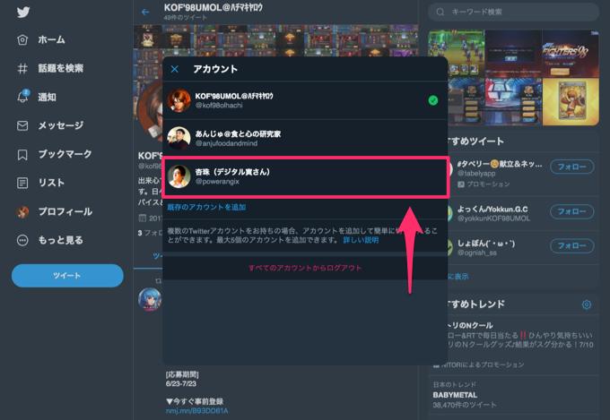 アカウント追加画面