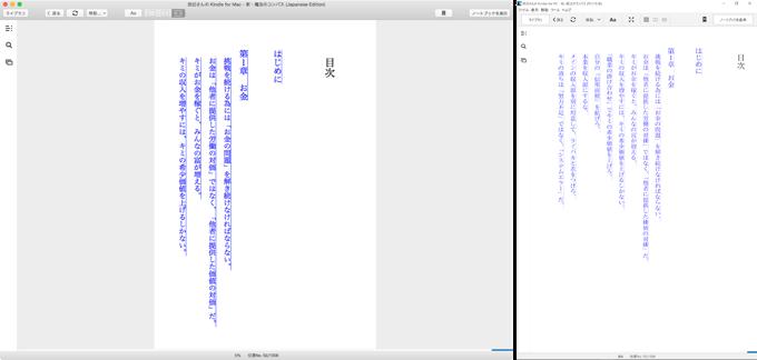 PC版Kindleアプリ