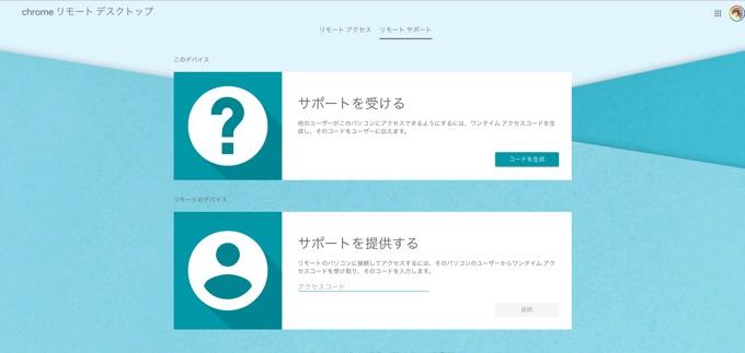 リモートサポート画面