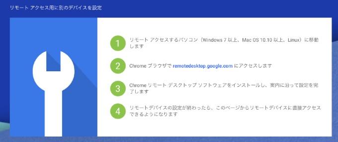 「Chrome リモート デスクトップ」設定画面