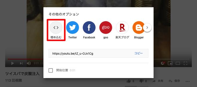 埋め込み動画で再生しているチャンネルの関連動画のみを表示する方法002