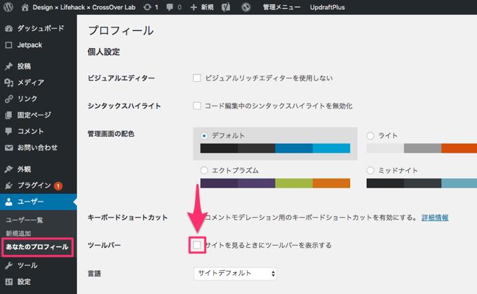 WordPressでツールバーを表示/非表示にする方法