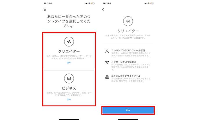 アカウント切り替え方法画面