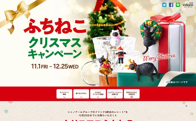 ふちねこクリスマスキャンペーン公式サイト