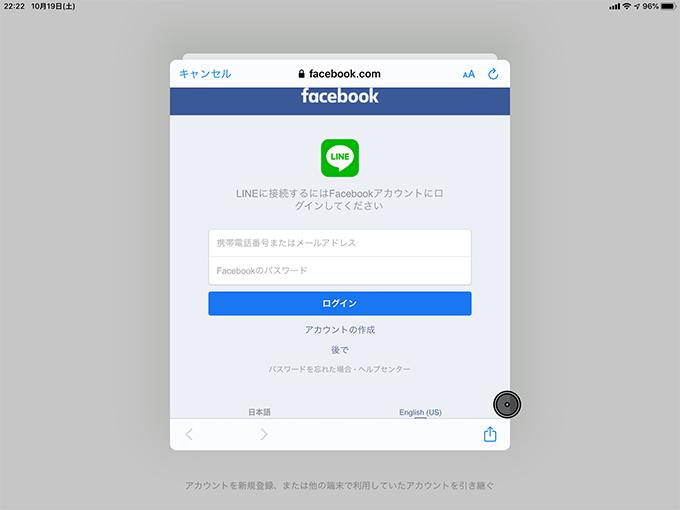 Facebookアカウント認証