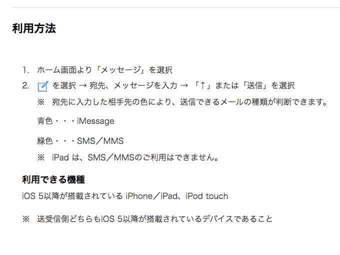 SMSが受信出来ない