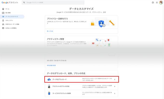 Google データ エクスポート