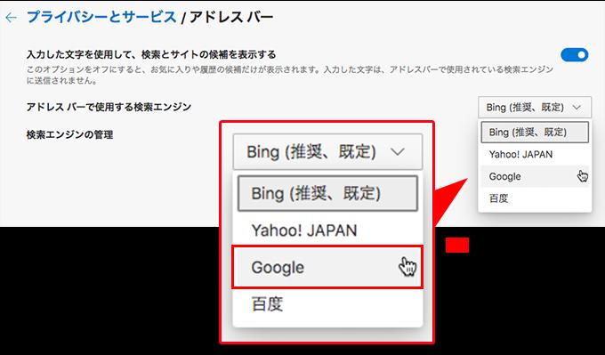検索エンジンをGoogleに選択