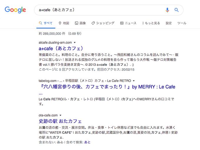 検索エンジンがGoogleになったか確認