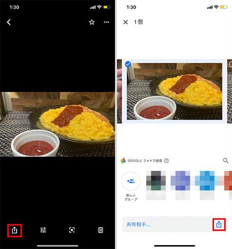 Googleフォトアプリ内の操作