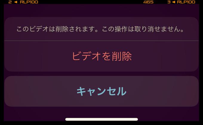 写真アプリから動画を削除する方法