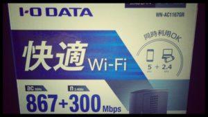 アイ・オー・データの無線LANルータ「WN-AC1167GR」の設定が卒倒しそうなほど簡単!【レビュー】