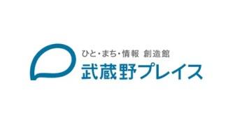 【東京・武蔵境】図書館のレベルを超えた図書館「武蔵野プレイス」内の「ワーキングデスク」のコスパがハンパない件