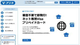 【クレカ】クレジットカードを持っていなくてもクレジット払いができる「Vプリカ」の使い方